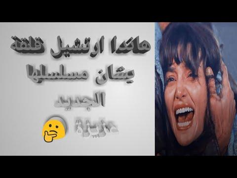 الممثلة هاندا ارتشيل مع اقتراب موعد عرض مسلسلها الجديد عزيزة قلقة بشانه