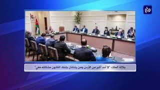 الملك عبدالله الثاني لا أحد أكبر من الأردن ومن يتخاذل بإنفاذ القانون مشكلته معي - (1-10-2018)