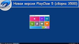 Обновление PlayClaw 5 сборка 3500(Официальные контакты: Веб сайт http://www.playclaw.ru Группа Вконтакте http://vk.com/playclaw ---------------------------- Некоторые старые..., 2015-12-22T18:56:42.000Z)
