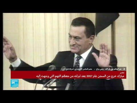 كيف سيتذكر الفلسطينيون الرئيس المصري الراحل حسني مبارك؟