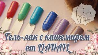 Гель-лаки с эффектом кашемира от LIANAIL  🐰 bunny 🐰 Paris Nail
