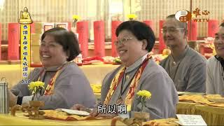 【恭讚王禪老祖教主天威讚偈34】| WXTV唯心電視台