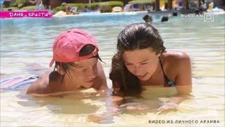 Курортный роман Дани и Кристи!  || Summertime of Danya&Kristy!