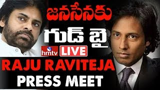 Raju Raviteja Press Meet Live   Jana Sena Party Politburo Member Raju Raviteja Resigns   hmtv
