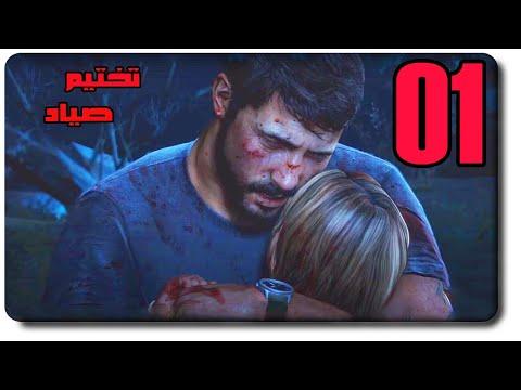 تختيم ذا لاست اوف اس ريماسترد الحلقة 1# : البداية المفجعة | The Last of Us Remastered