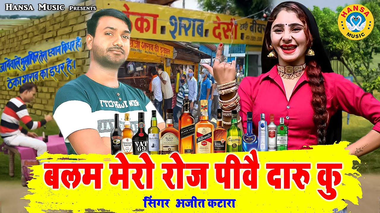 DJ Rasiya ~ बलम मेरो रोज पीवै दारु कु ~ Ajeet Katara ~ Desi Dance Rasiya ~ Gurjar Rasiya 2021