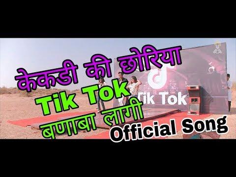 Rajasthani DJ Hit Song 2019 || Kekri Ki Choriya Dekho Tik Tok Banaba Laagi || Viral Adda ||