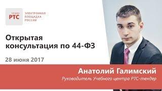Открытая консультация по 44-ФЗ