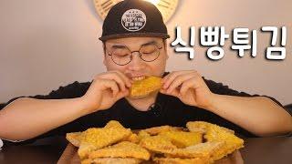 바삭바삭한 설탕 식빵튀김 먹방~!! 리얼사운드 Social Eating Mukbang Eating Show