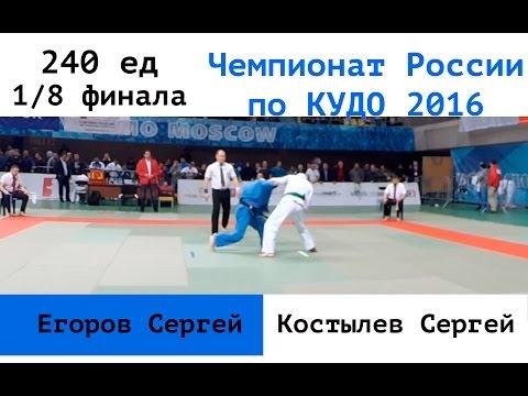 240 ед. 1/8 финала. Егоров Сергей (Москва) Vs Костылев Сергей (ПФО)