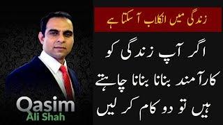 Discover Your Self   اپنی زات کی پہچان  Qasim Ali Shah