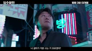 Dark Figure of Crime Korean Movie Trailer