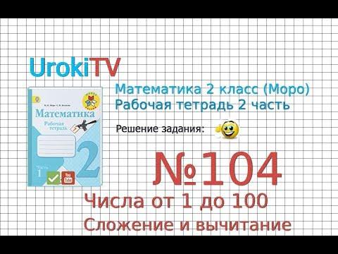 Задание №104(1) Числа от1до100. Сложение… - ГДЗ по Математике 2 класс (Моро) Рабочая тетрадь 2 часть - Продолжительность: 2:05