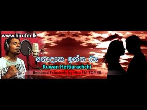 Nodaka Inna Ba - Ruwan Hettiarachchi -www.hirufm.lk new mp3