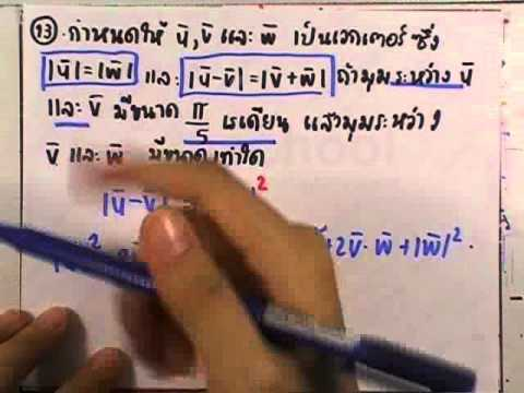 เลขกระทรวง เพิ่มเติม ม.4-6 เล่ม3 : แบบฝึกหัด3.4 ข้อ13