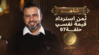 الحلقة السابعة - ثمن استرداد قيمة نفسي - مصطفى حسني - EPS 7- El-Taman - Mustafa Hosny