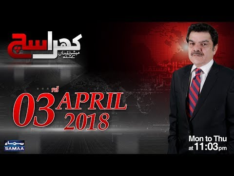 Khara Sach |‬ Mubashir Lucman | SAMAA TV |‬ 03 April 2018