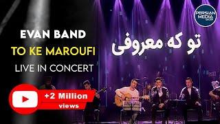Evan Band - To Ke Maroufi - Official Video ( ایوان بند - تو که معروفی - ویدیو )