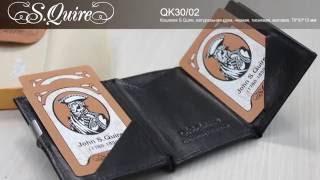 Кошелек Squire QK30/02 - обзор