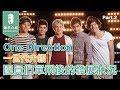 One Direction單飛比較紅?是休團?還是解散?【因版權問題重新上傳,就再回味一次吧!】