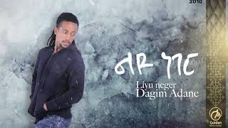 Dagim Adane - Leyu Neger | ልዩ ነገር - New Ethiopian Music 2018 (Official Audio Video)