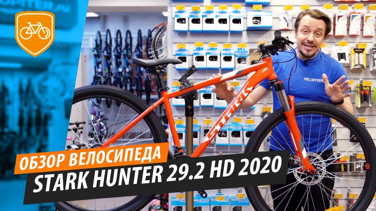 Обзор горного велосипеда Stark Hunter 29.2 HD (2020)