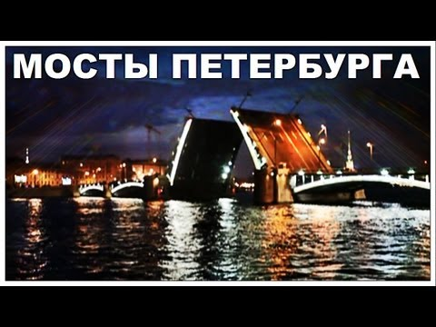 Как разводят дворцовый мост видео