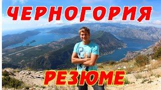 Черногория - резюме по отдыху. Заключительная часть(Черногория часть 6. Заключительная часть серии видео про Черногорию. В этом видео расскажу, где в Черногории..., 2014-08-08T10:00:03.000Z)