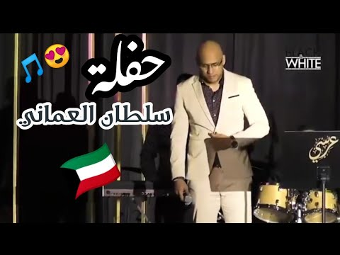 الفنان سلطان العماني - حفلة الكويت - حولي بارك 2019- إخراج/ تامر القط