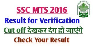 SSC MTS RESULT FOR DOCUMENT VERIFICATION | CHECK YOUR RESULT