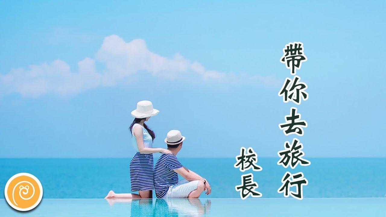 xiao-zhang-dai-ni-qu-lu-xing-wo-xiang-yao-dai-ni-qu-lang-man-de-tu-er-qi-ran-hou-yi-qi-qu-dong-jing-