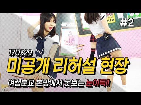 170329 [2] 본방에서 볼수없는 리얼리티 [여캠분교 ]6회 사전방송 - KoonTV