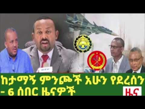 ሰበር ዜና   Ethiopian News   Ethiopia news today Sep 3, 2021