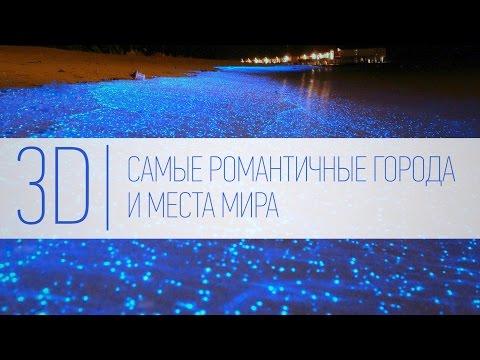 3D | Самые романтичные города и места мира