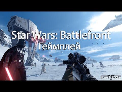 Star Wars  Battlefront Геймплей \