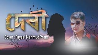 Debi || দেবী || Adnan Ashif || Cover By Faysal Mahmud Prem || ভালবেসে কষ্ট পেলে গানটি শুনুন