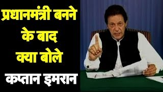 Watch Imran Khan 1st Speech after becoming PM - Imran asks Pakistanis to get rid of Corruption