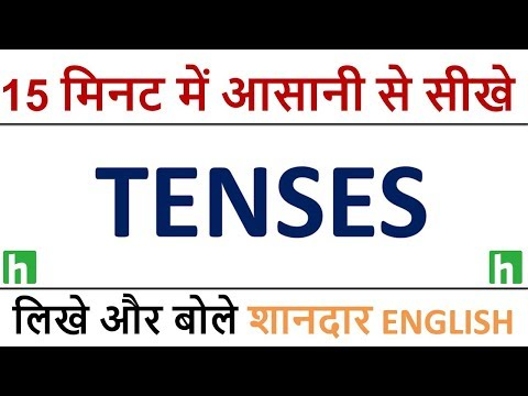 आसानी से पड़े Tenses   Learn Tenses in English Grammar in Hindi with examples