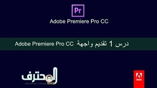 adobe premier cc 2014 شرح أضخم برنامج لعمل مونتاج إحترافي