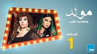 مسلسل مولد وصاحبه غايب - الحلقة الأولى1 بطولة فيفي عبده وهيفاء وهبي  - Mouled w sa7bo 3'ayb 1
