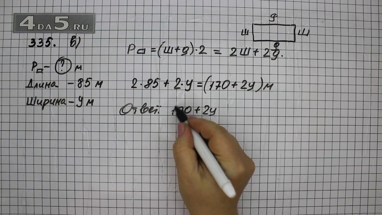 Решите задачу составляя выражение ширина прямоугольного участка как решить задачу по информатике в excel