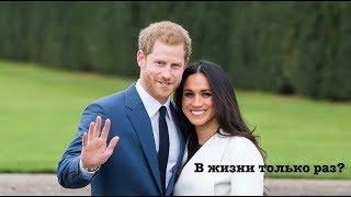 Королевская свадьба - Гарри и Меган