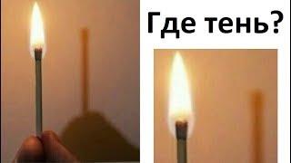 Лютые приколы. Огонь не отбрасывает тень