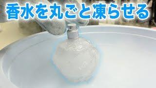 【世界初?】香水まるごと凍らせたらいい匂いすぎる氷の玉できんの?