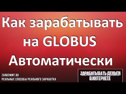 Как зарабатывать на сайте Глобус (Globus). Автоматический заработок в интернете