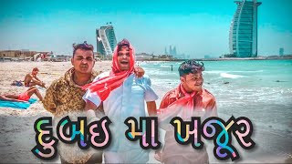દુબઇ મા ખજૂર -Jigli Khajur New Comedy Video -Gujarati Comedy -Ram Audio