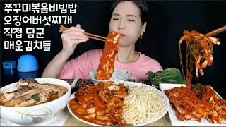 (cc자막유) 쭈꾸미볶음 비빔밥 오징어 버섯찌개 직접담군 매운 김치 파김치 먹방 Spicy Kimchi Eating Show with Octopus イイダコは辛いキムチモッパンです。