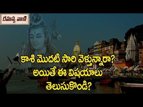 List of Places to Visit in Varanasi || కాశి మొదటి సారి వెళ్తున్నారా? అయితే ఈ విషయాలు తెలుసుకోండి?