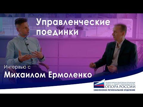 Интервью с Михаилом Ермоленко. Управленческие поединки.