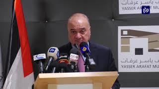 """ندوة سياسية في رام الله تؤكد عنصرية """"صفقة القرن"""" - (3/2/2020)"""